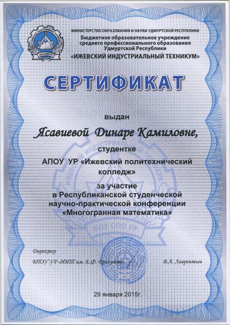СЕРТИФИКАТ_0001