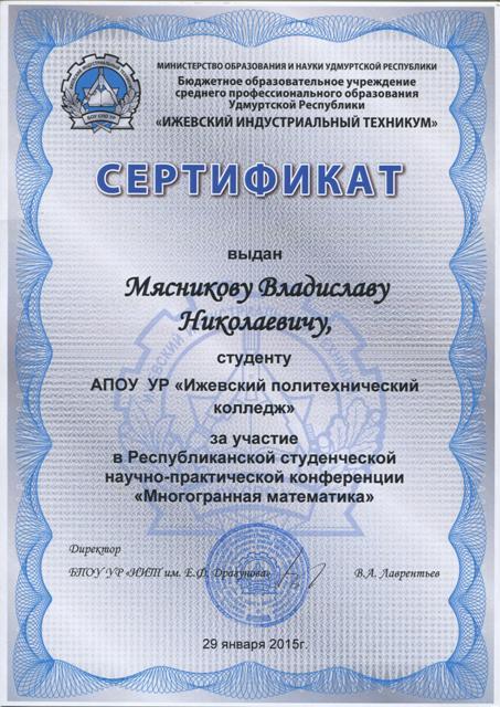 СЕРТИФИКАТ_0002