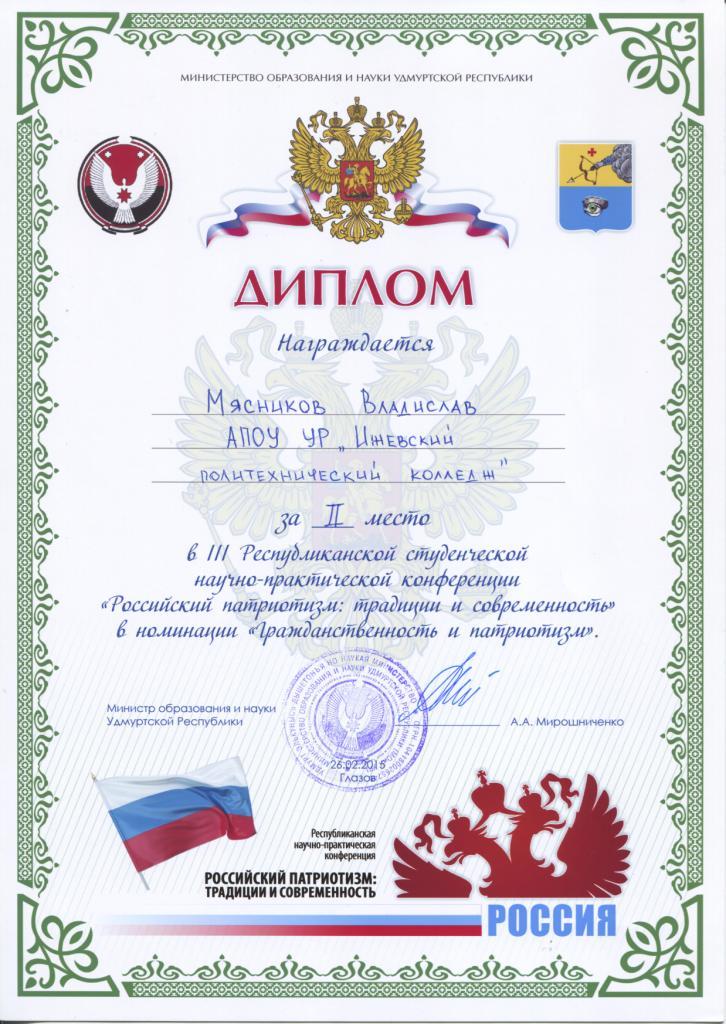 Диплом_сертификат0001