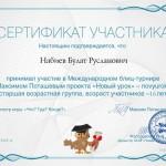 Блиц-турнир с Максимом Поташевым