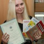 Сертификация профессиональных квалификаций