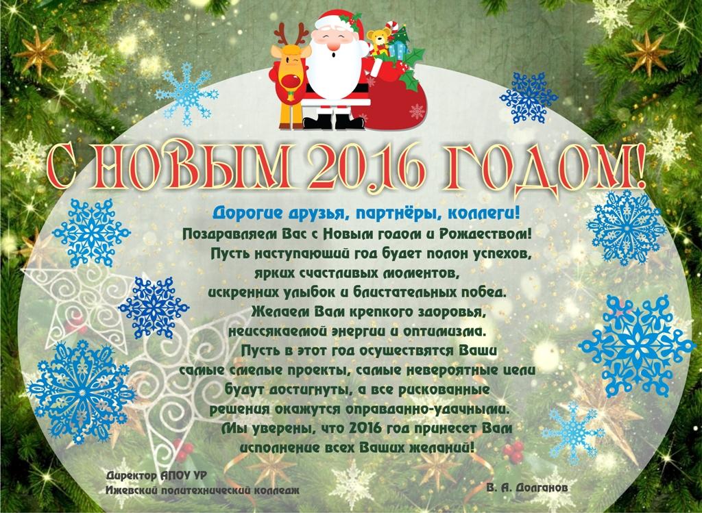 Поздравления с новым годом охрану