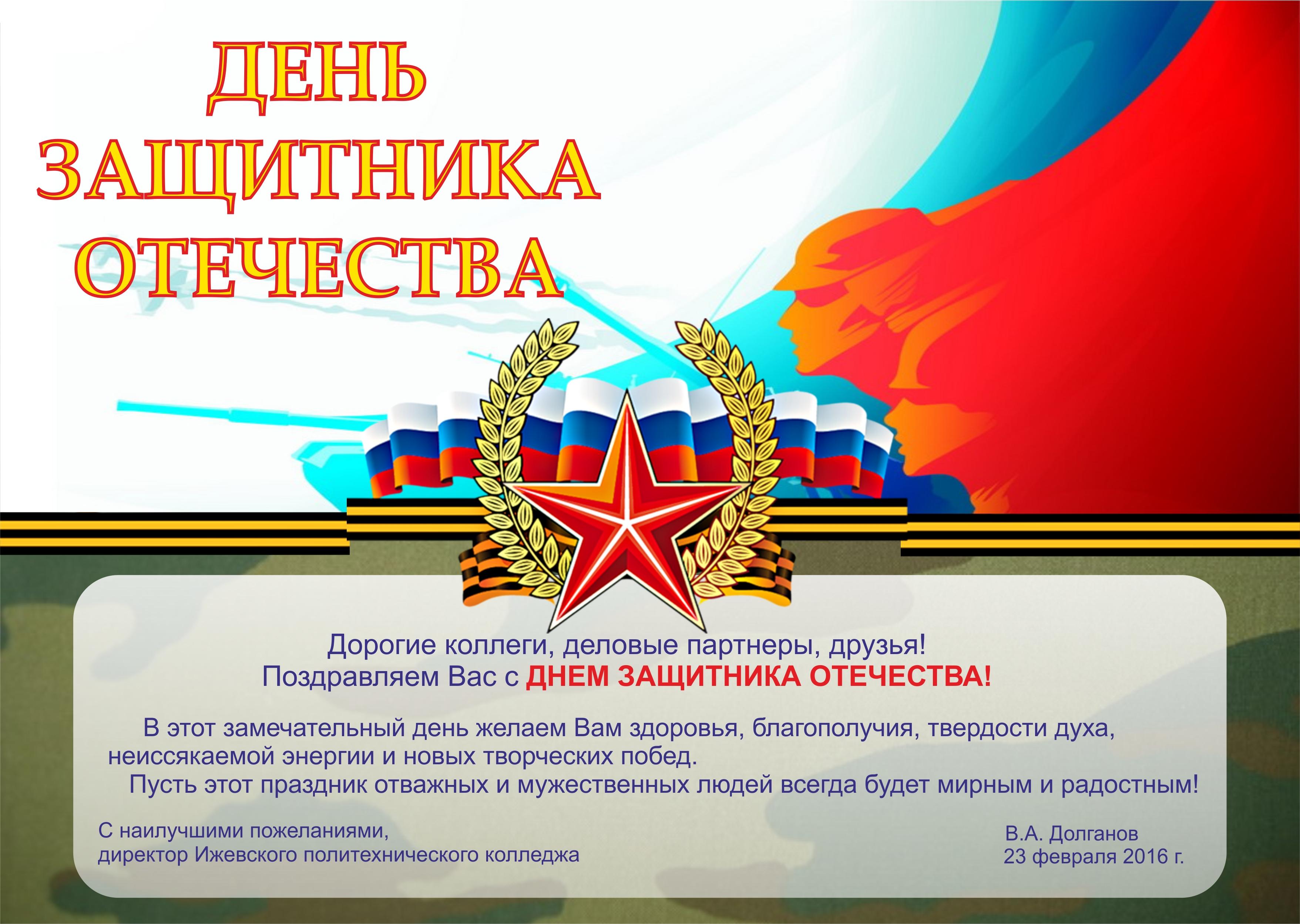 Поздравление открытка с днем отечества