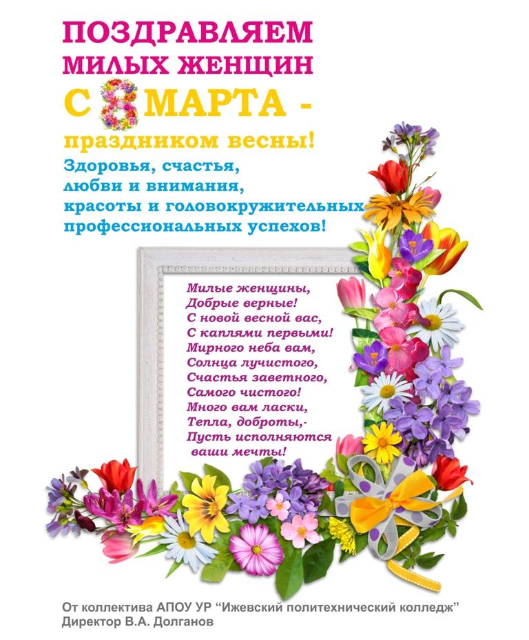 Поздравления для начальницы с профессиональным праздником