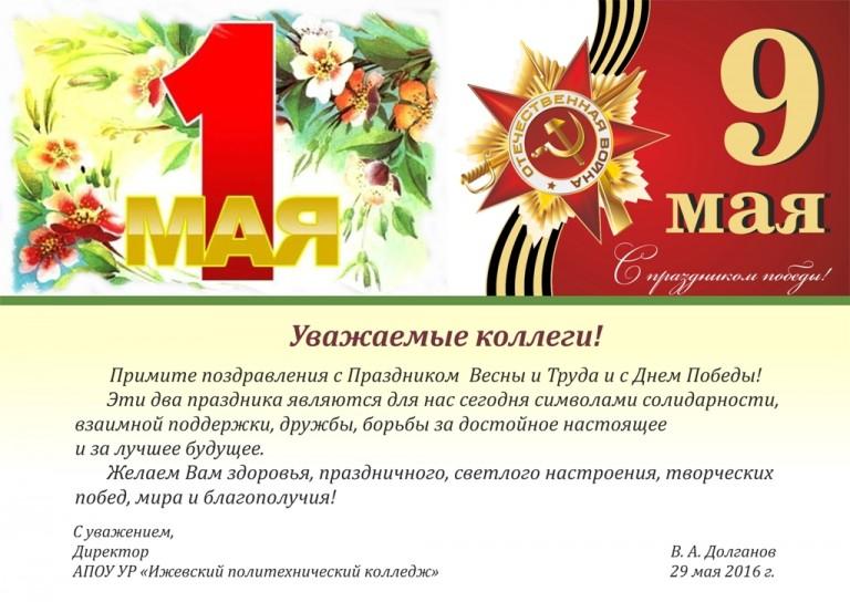 создания праздника поздравления с 9 мая официальные коллегам открытки использовать давно