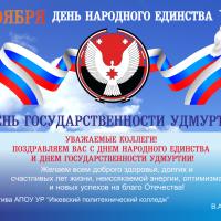 C Днём народного единства!