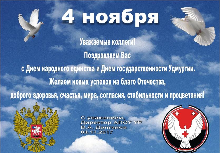 C Днем народного единства и Днем государственности Удмуртии. Поздравление директора колледжа