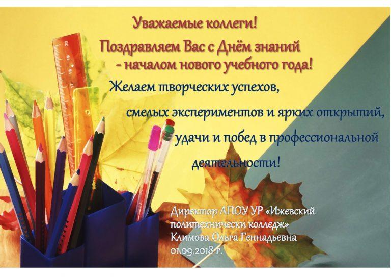 пожелания коллегам учителям на новый учебный год цены, честные отзывы