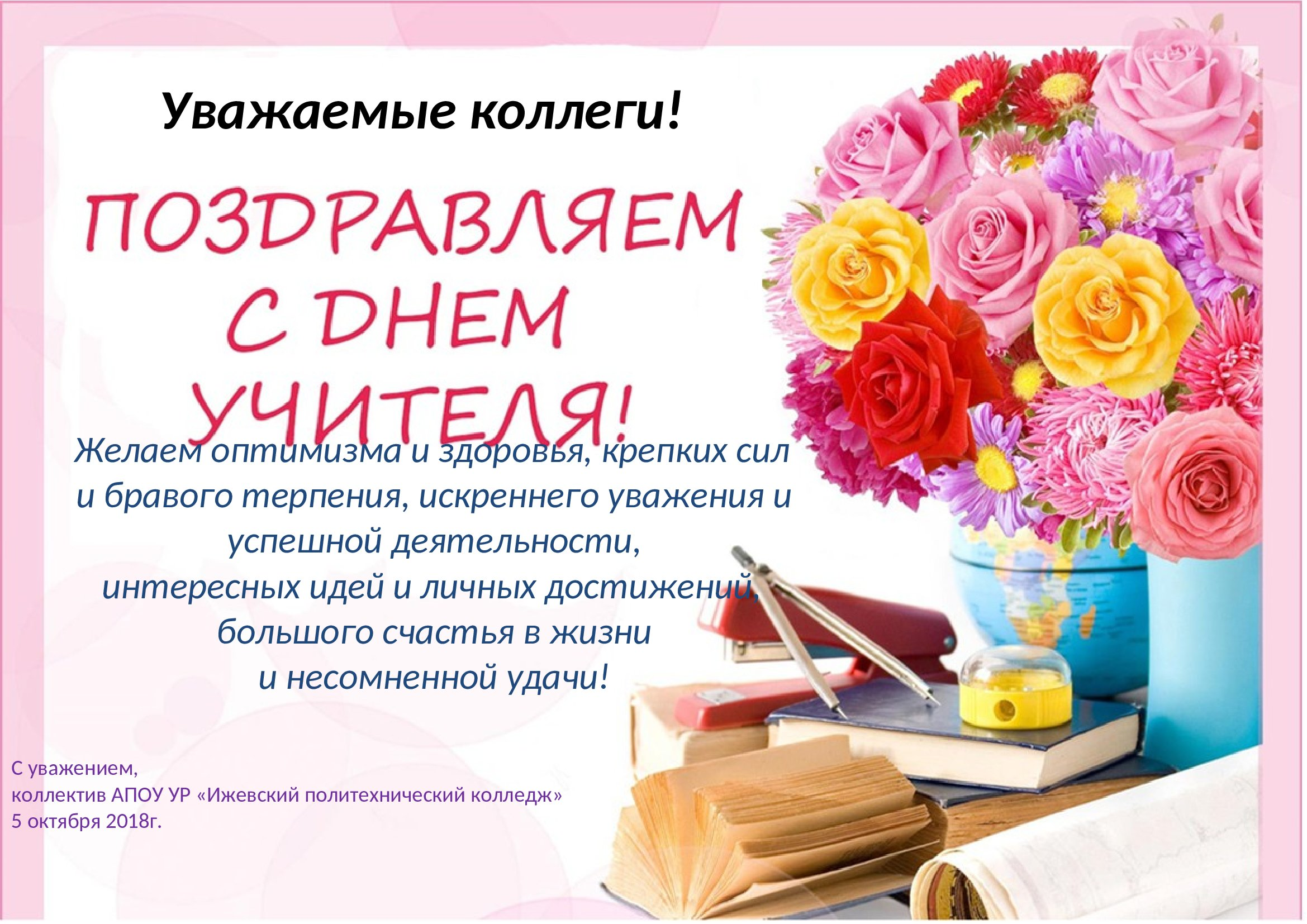 поздравление учителя своим коллегам-педагогам выполнять элементарные задания