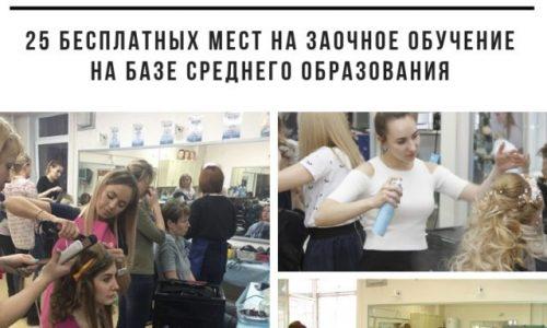 """Бесплатное обучение специальности """"Парикмахерское искусство"""""""