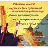 С Днём знаний! С началом нового учебного года!