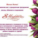 C Международным женским днём!