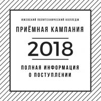 Приемная кампания 2018