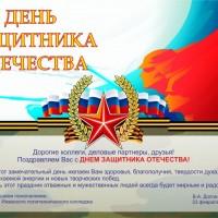 С Днём защитника Отечества! Поздравление директора