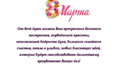 С Международным женским днём! Поздравление директора колледжа