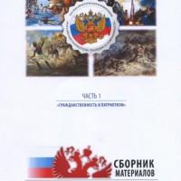 II место в конференции «Российский патриотизм: традиции и современность»
