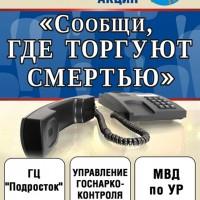 Всероссийская антинаркотическая акция «Сообщи, где торгуют смертью!»