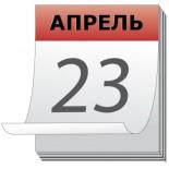23 апреля 2015 года День открытых дверей