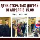 День открытых дверей 18 апреля 2019 года в 15.00