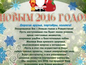 Поздравление директора: с Новым годом – 2016!