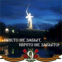 I Открытый региональный конкурс видеороликов «Одна на всех ПОБЕДА»